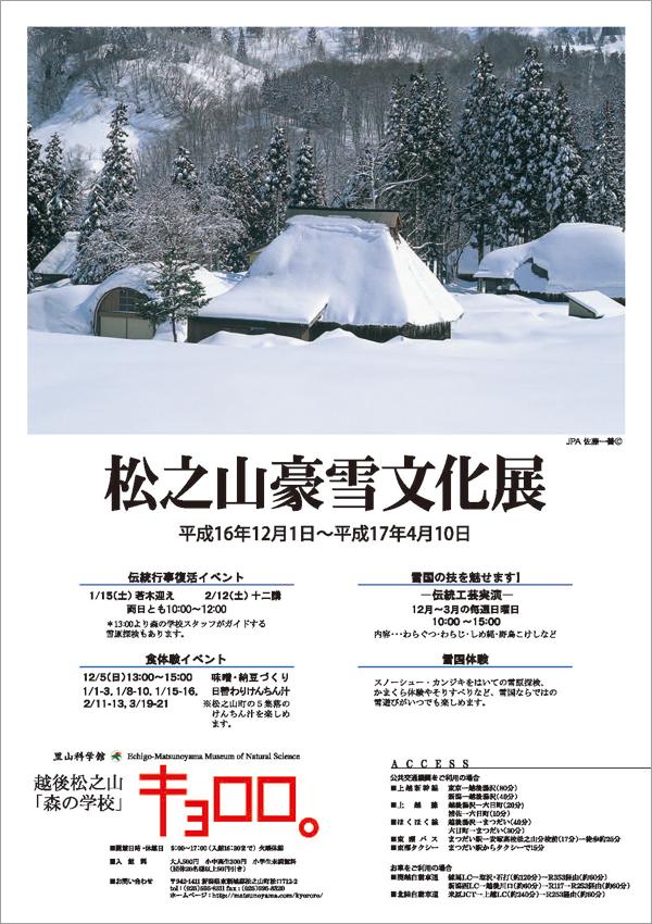松之山豪雪文化展