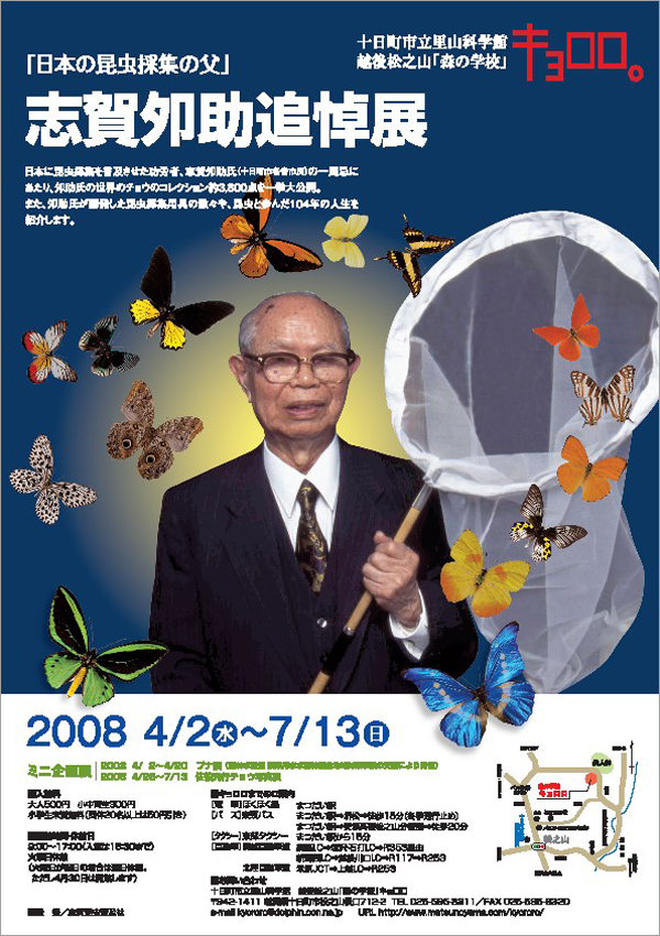 「日本の昆虫採集の父」志賀夘助追悼展