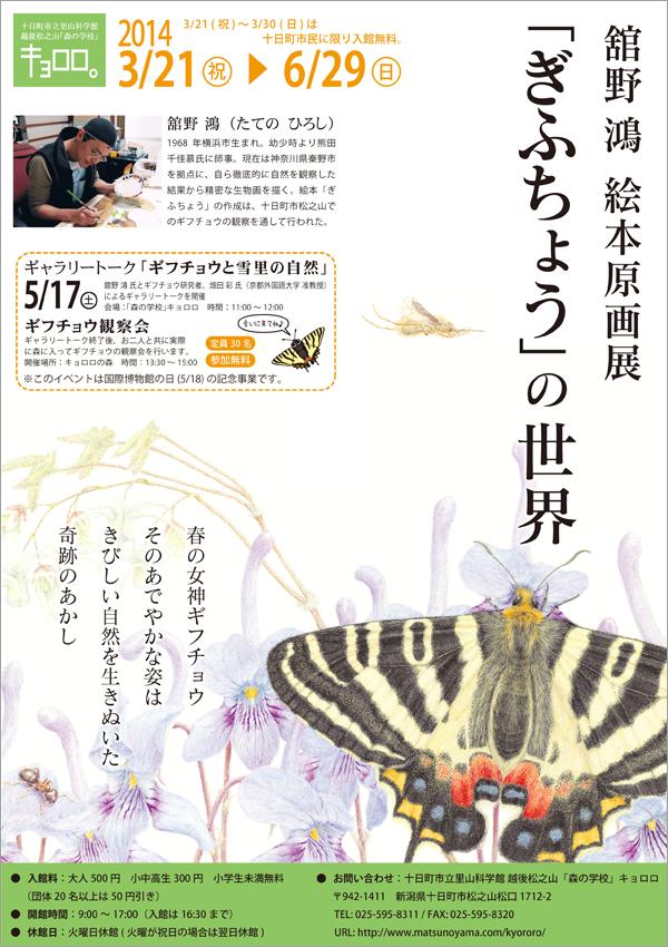 舘野鴻 絵本原画展「ぎふちょう」の世界