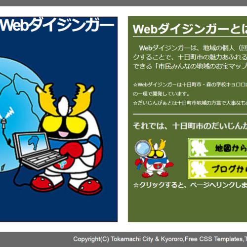 Webダイジンガー