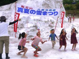真夏の雪まつり @ 大厳寺高原キャンプ場
