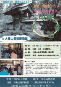 松之山郷の昔話3 @ 大棟山美術博物館