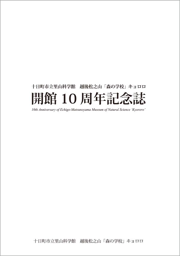 キョロロ10周年記念誌