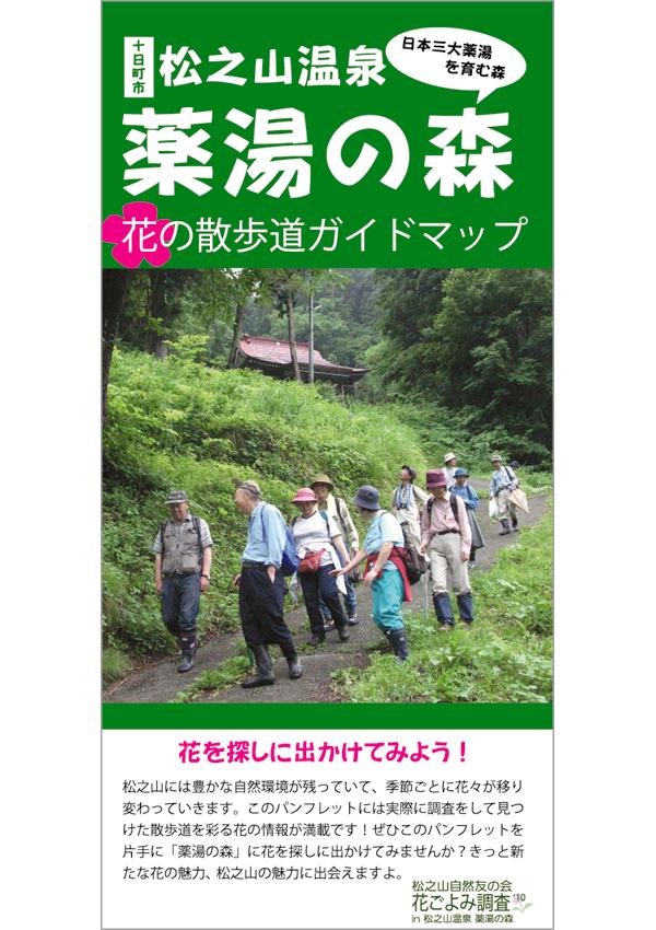 花の散歩道ガイドマップ 〜松之山温泉薬湯の森〜