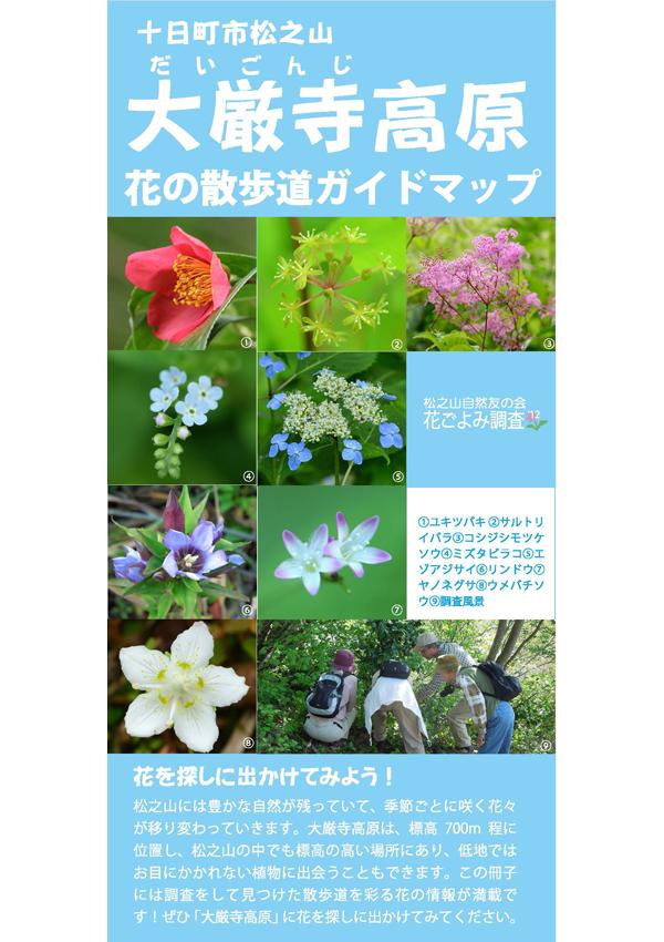 花の散歩道ガイドマップ 〜大厳寺高原〜